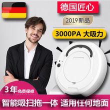 【德国qu计】扫地机ng自动智能擦扫地拖地一体机充电懒的家用