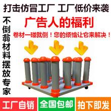 广告材qu存放车写真ng纳架可移动火箭卷料存放架放料架不倒翁