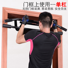 门上框qu杠引体向上ck室内单杆吊健身器材多功能架双杠免打孔