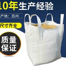 全新加qu吨袋吨包袋ck 1吨 1.5吨 2吨 防水污泥袋