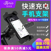 锐立普qu动摩托车手ck支架防震防水可充电自行车手机固定架