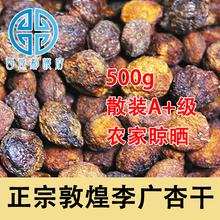 【正宗敦煌李广杏干500g】1斤农qu14晾晒甘ck杏皮水茶原料