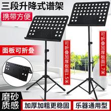 乐谱架qu叠便携式(小)ck筝吉他架子鼓吉他曲谱书架谱台家用支架