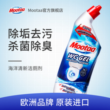 Mooquaa马桶清ck泡泡尿垢杀菌消毒清香型强力家用除垢液