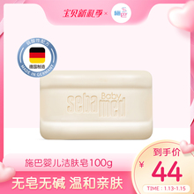 施巴婴qu洁肤皂10ck童宝宝香皂洗手洗脸洗澡专用德国正品进口