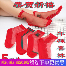 红色本qu年女袜结婚ck袜纯棉底透明水晶丝袜超薄蕾丝玻璃丝袜