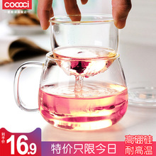 COCquCI玻璃花ck厚带盖透明泡茶耐热高硼硅茶水分离办公水杯女