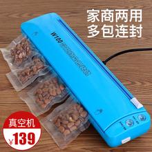 真空封qu机食品包装lt塑封机抽家用(小)封包商用包装保鲜机压缩