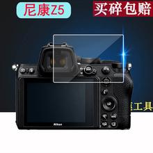 尼康Z5相机钢qu4膜D6/ao4屏幕保护膜尼康Coolpix A单反屏幕钢化玻