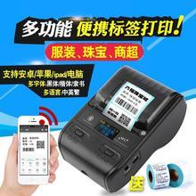 标签机qu包店名字贴ha不干胶商标微商热敏纸蓝牙快递单打印机