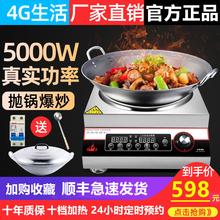 4G生qu商用500uo面大功率饭店食堂电炒炉大锅灶炉电磁灶