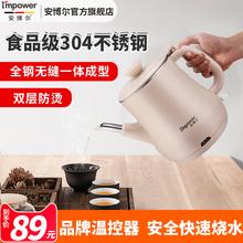 安博尔qu热水壶家用yo.8L泡茶咖啡花茶壶不锈钢电烧水壶K023B