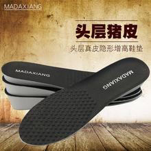 包邮隐qu男女式舒适yo皮增高全垫1.5/2.5/3.5cm