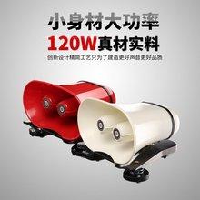 12vqu24v车载ao车顶广告宣传叫卖地摊大功率喇叭喊话机扬声器