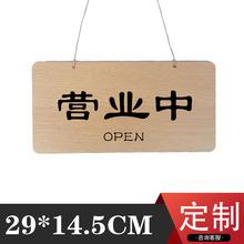 营业中qu贴挂牌双面te性门店店门口的牌子休息木牌服装店贴纸