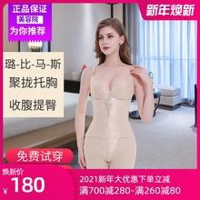 正品璐比官网玛qu身材管理器te形束腰内衣收腹提臀分体塑身衣