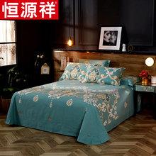 恒源祥qu棉磨毛床单te厚单件床三件套床罩老粗布老式印花被单