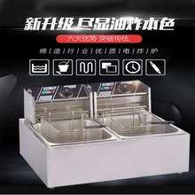 厨之博qu炸锅商用电te容量摆摊煤气加厚炸薯条薯塔油条油炸机