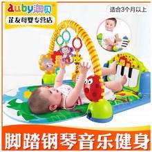 澳贝健身架器宝宝脚踏钢琴带音qu110-3te岁奥贝新生婴儿童玩具