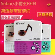 Subqur/(小)霸王te03随身听磁带机录音机学生英语学习机播放
