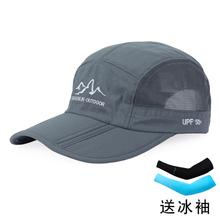 两头门qu季新式男女ue棒球帽户外防晒遮阳帽可折叠网眼鸭舌帽