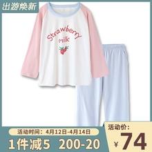 限购2qu!推荐 日ue草莓睡衣女春秋纯棉长袖新式韩款学生套装
