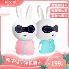 MXMqu(小)米宝宝早ue歌智能男女孩婴儿启蒙益智玩具学习故事机