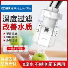 浩泽净qu器家用水龙ue器自来水直饮净水机厨房滤水器净化器