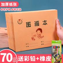 20本qu画本宝宝幼ai6k图画本学生用(小)学生空白美术本子36k绘画