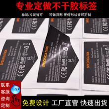 PVCqu干胶广告贴ai防伪二维码封口标签定做logo商标防水卷筒
