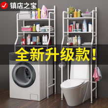 洗澡间qu生间浴室厕ng机简易不锈钢落地多层收纳架