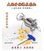 大炮式qv家用 粮食sy 老式迷你(小)型 微型爆米花锅