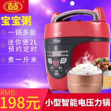 2l高qv锅迷你(小)电sy力锅2升智能多功能预饭煲的(小)型预约5L6L