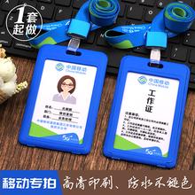 中国移动工作证pvc的像证qv10挂绳 km套胸卡移动卡芯定制