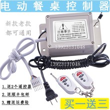 电动自qv餐桌 牧鑫wn机芯控制器25w/220v调速电机马达遥控配件