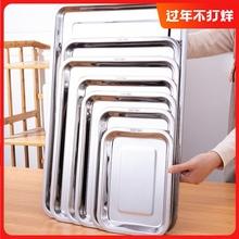 304qw锈钢方盘长af水盘冲孔蒸饭盘烧烤盘子餐盘端菜加厚托盘