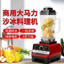 料理机qw功能榨汁水af汁沙冰破壁刨冰碎冰搅拌冰沙奶茶店商用