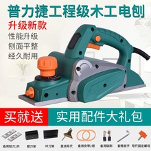 普力捷qw工电刨 木af功能手提电刨子压刨家用(小)型电动刨木机