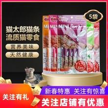 猫太郎qwhecataf条流质猫零食营养增肥发腮妙鲜湿粮包5袋