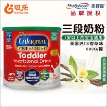 美国款qw口美赞臣Eafgrow三段婴幼儿香草味680g一岁以上