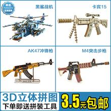 木制3qwiy立体拼af手工创意积木头枪益智玩具男孩仿真飞机模型