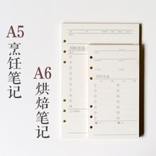 活页替qw  手帐内af烹饪笔记 烘焙笔记 日记本 A5 A6