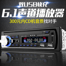 长安之qw2代639af500S460蓝牙车载MP3插卡收音播放器pk汽车CD机