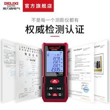 德力西qw气激光红外af度手持充电量房仪电子尺测量仪器