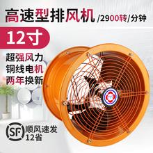 工业高qw轴流圆筒抽rt气厨房排油烟大功率强力12寸通风