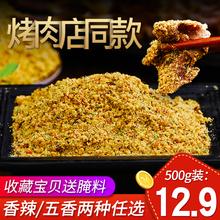齐齐哈qw烤肉蘸料东wh韩式烤肉干料炸串沾料家用干碟500g
