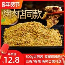 齐齐哈qw烤肉蘸料东bk韩式烤肉干料炸串沾料家用干碟500g