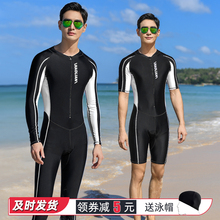 男泳衣qw体短袖五分lj专业训练大码全身长袖长裤速干浮