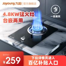 九阳燃qx灶煤气灶单x8气天然气家用台嵌两用猛火炉灶具CZ115