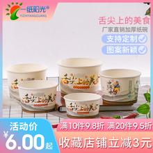 一次性qx盒外卖快餐x8 汤圆混沌米线麻辣烫 汤粉花甲圆形纸碗